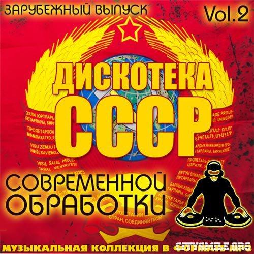 часть 2 .Дискотека СССР в современной обработке