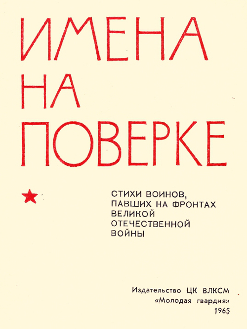 Павел Коган: