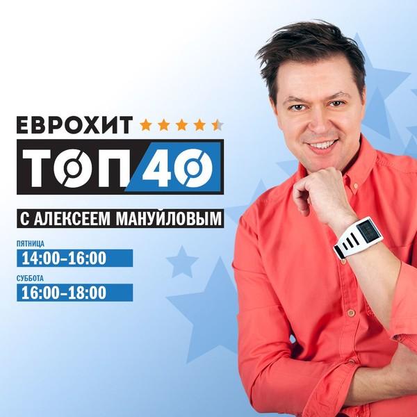 ЕВРОХИТ ТОП 40 АВГУСТ 2016 СКАЧАТЬ БЕСПЛАТНО